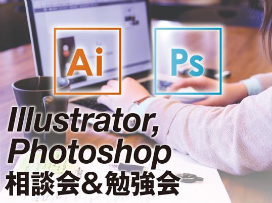 Illustrator・Photoshop実践相談会の画像