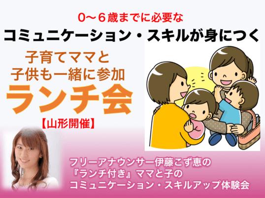 『ランチ付き』ママと子のコミュニケーション・スキルアップ体験会の画像