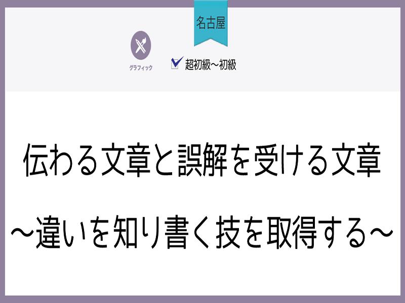 【名古屋】伝わる文章と誤解を受ける文章 違いを知り書く技を取得するの画像
