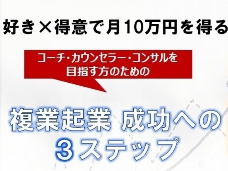 好き×得意 で月10万円を得る!複業起業 成功への3ステップの画像