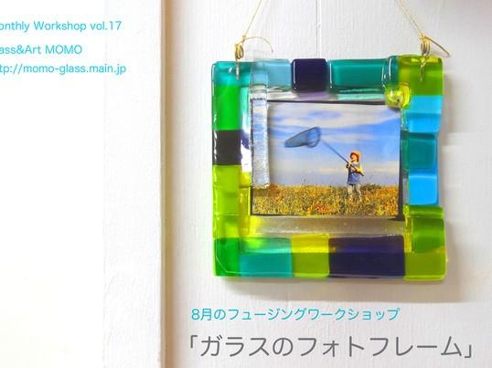 夏の想い出を飾るガラスのフォトフレームを作ろう♪の画像