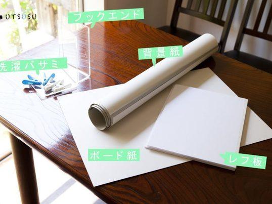 商品撮影の始め方 〜自宅で始めるネットショップのための撮影方法〜の画像