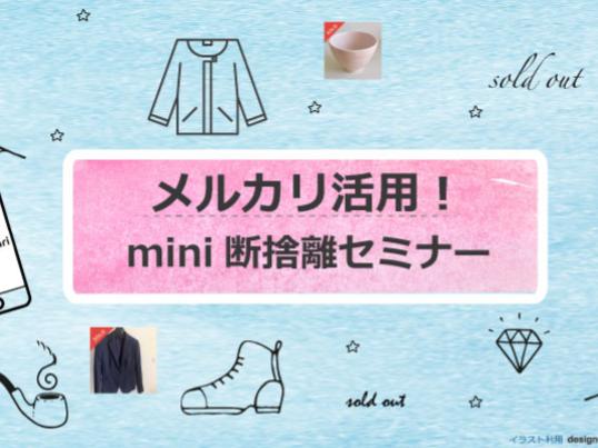 【大阪】メルカリ活用! mini断捨離セミナーの画像