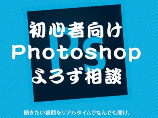 初心者向けPhotoshopよろず相談 の画像
