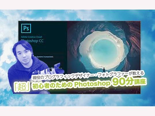 🌟「超」初心者向け個別指導PhotoshopCCでの写真加工講座の画像