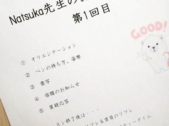 マッサージ付き♪Natsuka先生のお習字レッスンの画像