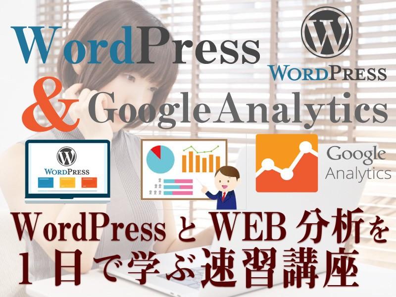初心者向け1日で学ぶWordPress&Googleアナリティクスの画像