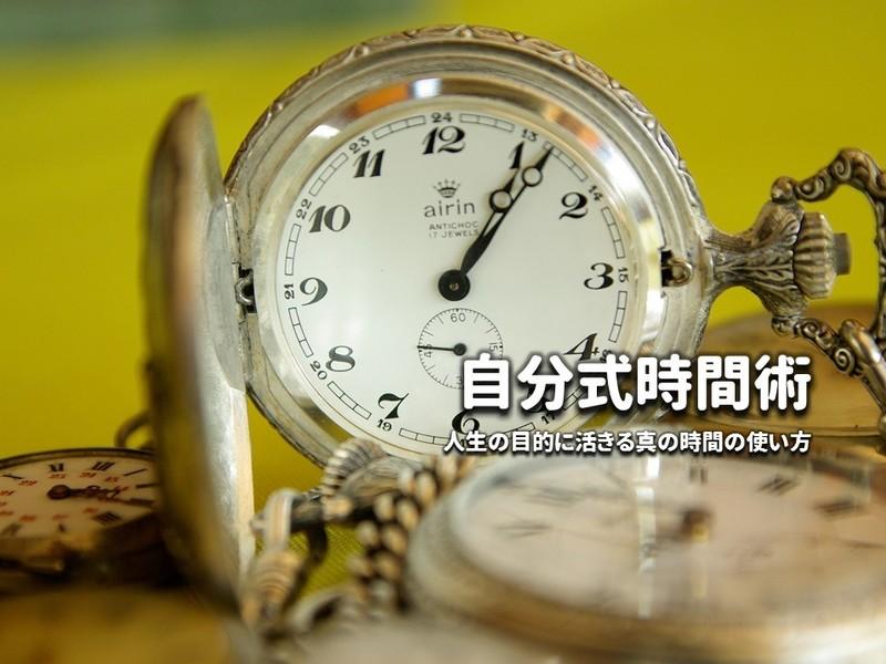 阪5:間違った時間の使い方を正す!時間を人生の目的に活かす!時間術の画像