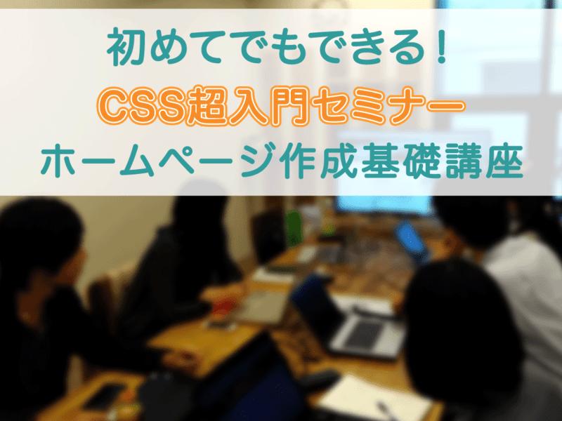 初めてでもできる!CSS超入門セミナー ホームページ作成基礎講座の画像