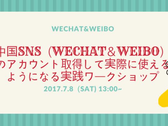 中国SNS(Wechat,Weibo)のアカウント取得して使うまでの画像