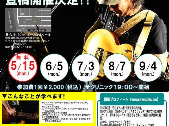 ギタークリニック Vol.5の画像