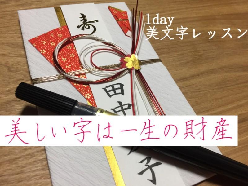 【天神開催】もう悩まない!筆ペンでご祝儀袋を書こうの画像