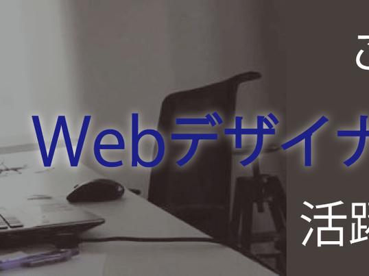 【名古屋】これからもWebデザイナーとして活躍するにはの画像