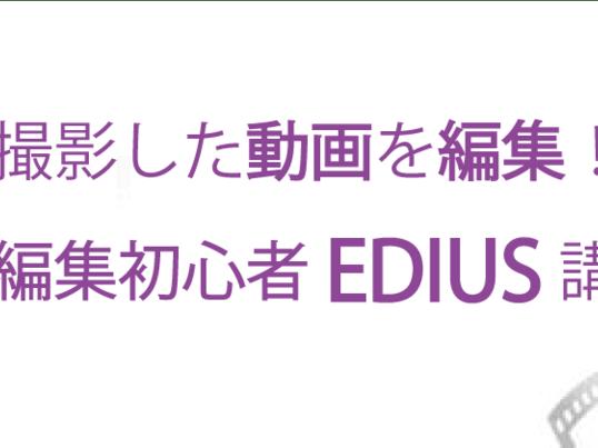【金沢】撮影した動画を編集!編集初心者EDIUS講座の画像
