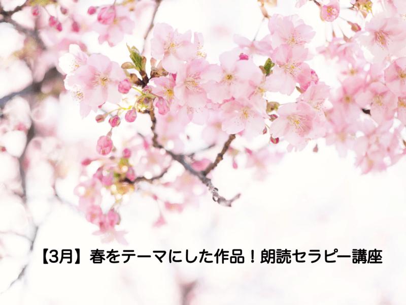 【3月】春をテーマにした作品!朗読セラピー講座の画像