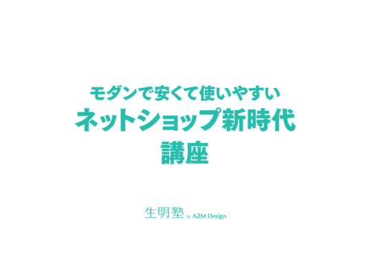 モダンで安くて使いやすい ネットショップ新時代講座|生明塾の画像