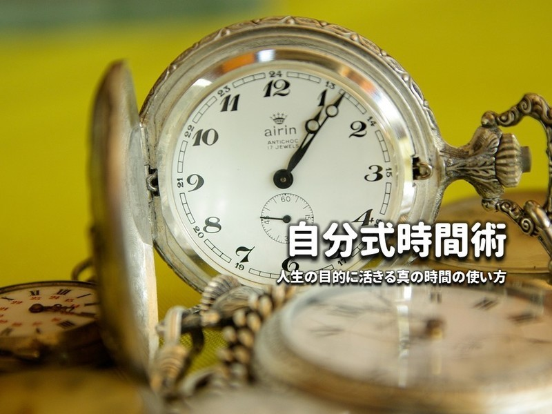 東5:間違った時間の使い方を正す!時間を人生の目的に活かす!時間術の画像