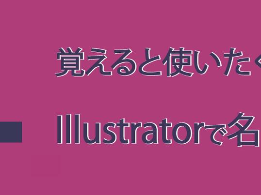 覚えると使いたくなるソフト・Illustratorで名刺を作ろう!の画像
