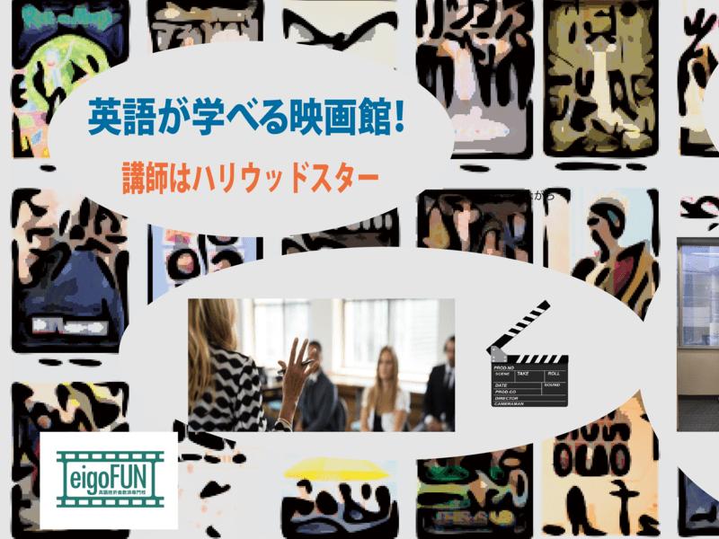 映画で英語が学べる!ジョン万次郎メソッド! の画像