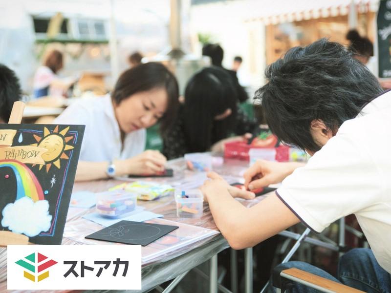 【ストアカ公式 東京】これから教えたい人★講座作成ワークショップの画像