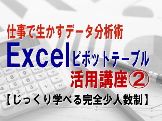「仕事で生かすデータ分析術」Excel・ピボットテーブル活用講座②の画像