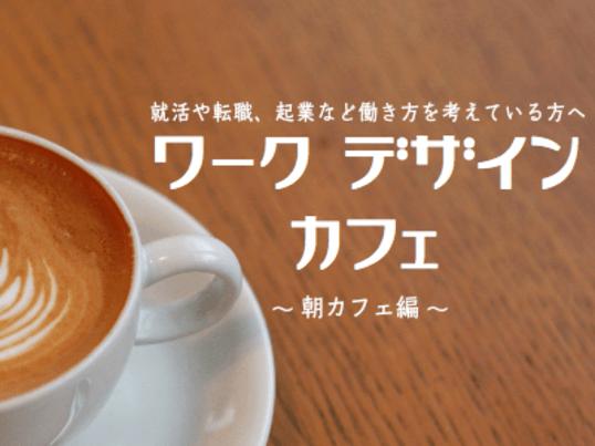ワーク デザイン カフェ vol.2  〜 朝カフェ編 〜の画像
