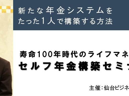 【仙台】セルフ年金構築セミナー|寿命100年時代のライフマネー戦略の画像
