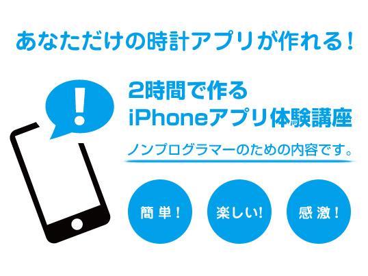 iPhoneアプリ作成体験講座〜自分だけの時計アプリを作ろう!