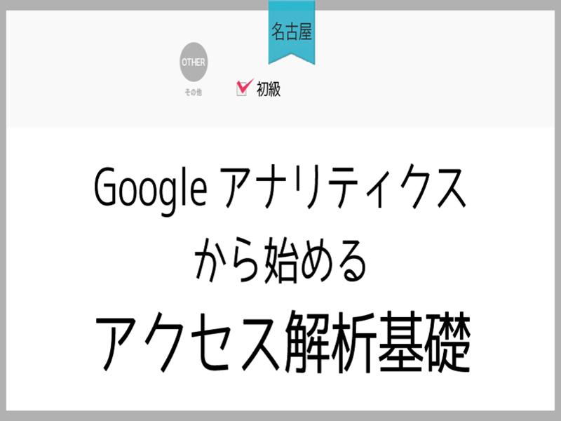 【名古屋】Googleアナリティクスから始めるアクセス解析基礎の画像