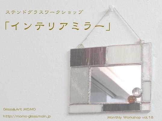 ステンドグラスでシンプルインテリアミラーを作ろう!の画像