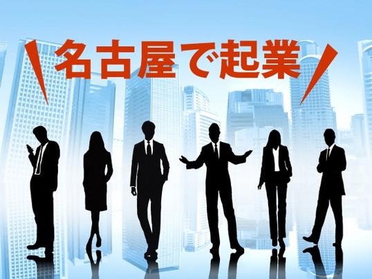 【名古屋限定】自分ブランド起業5ステップマスター講座の画像