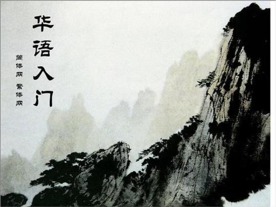 ずっと習いたかった?初心者のための中国語入門☆の画像