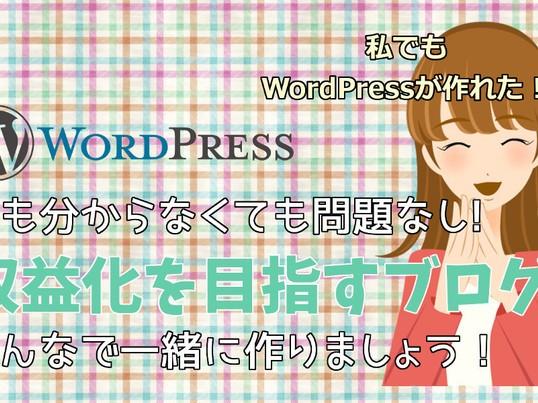 「0」から一緒に作るWordPress構築1dayワークショップの画像