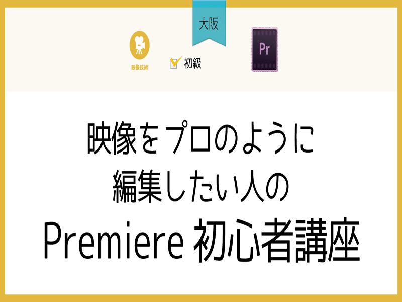 【大阪】映像をプロのように編集したい人のPremiere初心者講座の画像