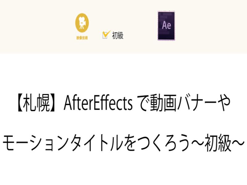 【札幌】AfterEffectsでバナーやモーションタイトルを作るの画像