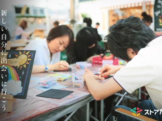 幕張蔦屋書店 x ストアカ:教えたい人の為の講座企画ワークショップの画像