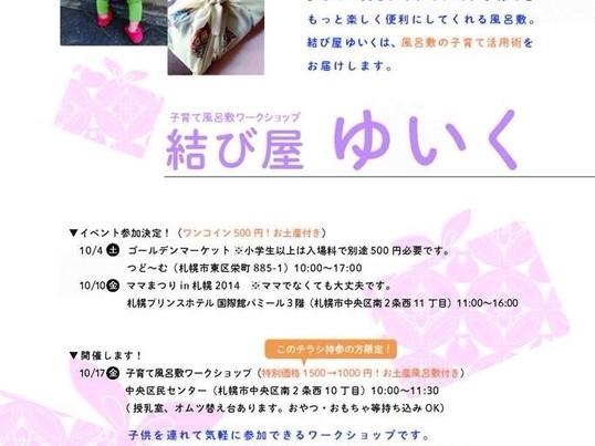 札幌発!子育て風呂敷、活用法ワークショップの画像