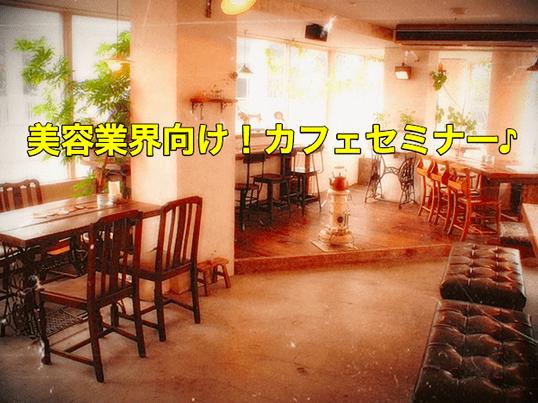 サロン最新美容情報カフェセミナーの画像