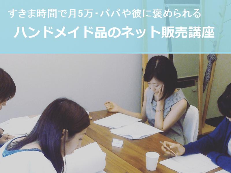 すき間時間で月5万円・ハンドメイド品ネット販売の方法【講座】の画像