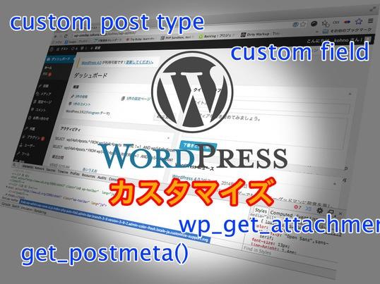 WordPress講座【カスタマイズ・機能編】の画像
