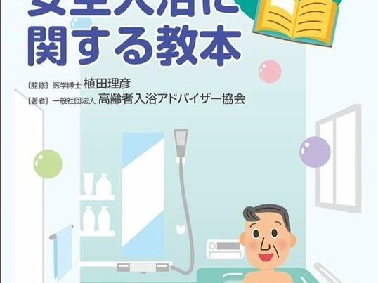 高齢者入浴アドバイザー認定講座(温泉♨やお風呂のお話も満載)の画像