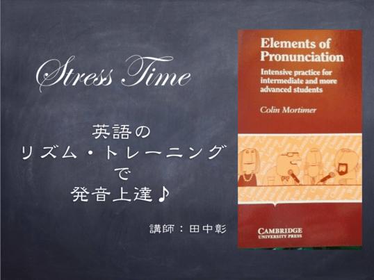 英語のリズム・トレーニングで発音上達!の画像