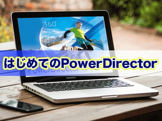 Power Directorではじめての動画編集!/初心者向けの画像