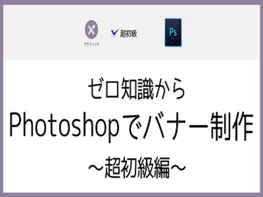 ゼロ知識からPhotoshopでバナー制作!~超初級編~の画像