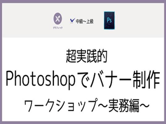 超実践的Photoshopでバナー制作ワークショップ~実務編の画像