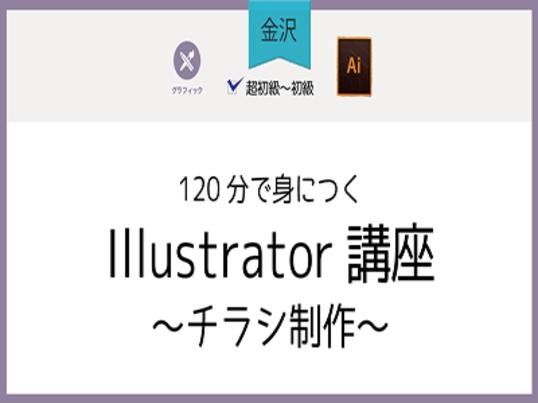 【金沢】120分で身につくIllustrator講座~チラシ制作~の画像