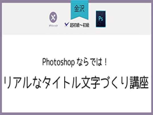【金沢】Photoshopならでは!リアルなタイトル文字づくり講座の画像