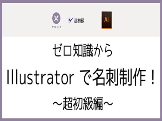 ゼロ知識からIllustratorで名刺制作!~超初級編~の画像