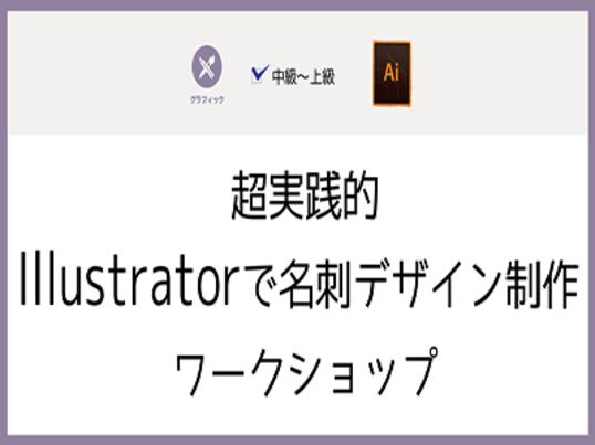 超実践的Illustratorで名刺デザイン制作ワークショップの画像