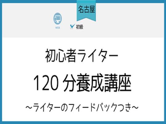 【名古屋】初心者ライター120分養成講座フィードバックつきの画像